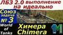 Выполнение ЛБЗ 2.0 танк Химера(Chimera)Союз задача №3 на идеально!world of tanks!михаилиус1000