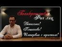 Банкротство физических лиц Интервью c Арбитражным управляющим