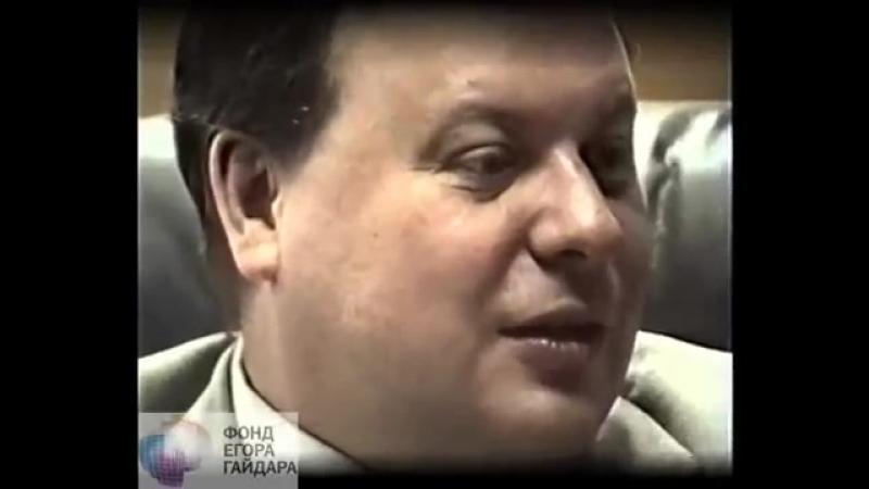 Интервью с Егором Гайдаром, 1996 год