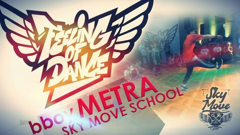 FEELING OF DANCE 2018 - BBOY METRA (SKY MOVE school) _break dance KIDS