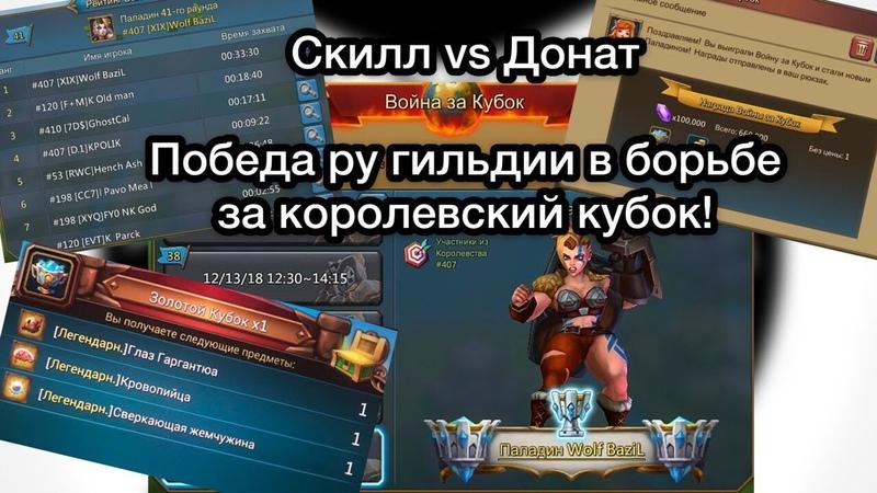 Победа русской гильдий в первой битве за кубок Скилл VS Донат