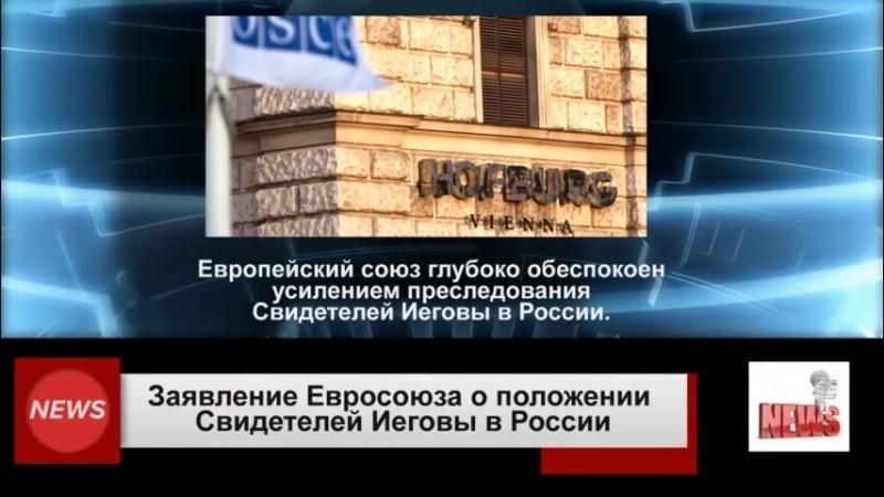 Заявление Евросоюза о положении Свидетелей Иеговы в России