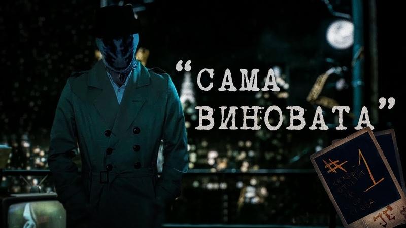 Нуарный дневник [Обвинение Жертвы I Эффект Китти]