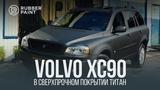 Volvo XC 90 в Сверхпрочном покрытии Титан!