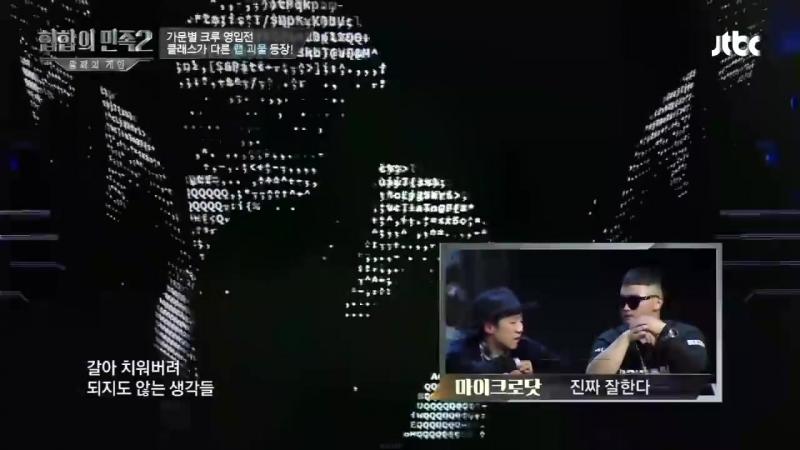 [풀버전] 진.짜.가. 나타났다! 이미쉘 자작랩 Queenz♪ (리스펙) 힙합의 민족 4회