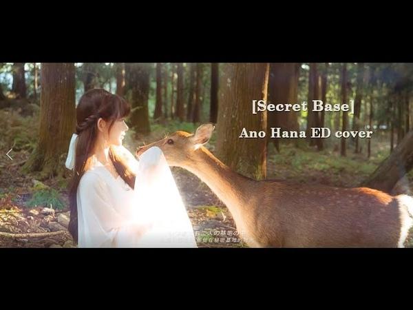 Ano Hana ED「Secret Base」君がくれたもの~cover by yurisa