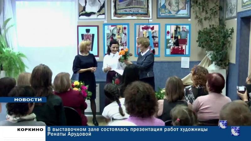 В Коркинском Выставочном зале состоялась презентация работ Ренаты Арудовой
