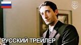 Пианист (2002) - Русский трейлер