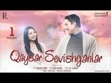 Qaysar sevishganlar (ozbek film) | Кайсар севишганлар (узбекфильм)