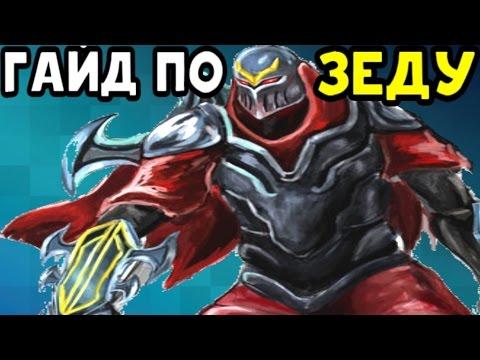 Лига Легенд Чемпион Гайд - Как играть за Зеда Lol Zed Guide ( 7 сезон )