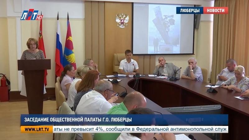 Заседание общественной палаты г о Люберцы