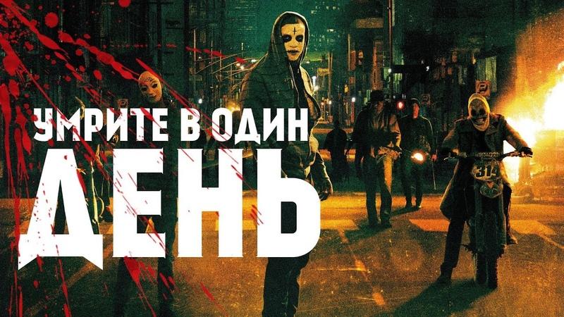Умрите в один день (2018) ужасы, триллер, пятница, кинопоиск, фильмы ,выбор,кино, приколы, ржака, топ