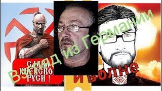 Андрій Луганський- Телогрейка ТВ - Київська Русь