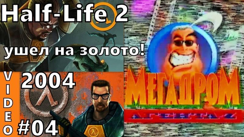 15 - Мегадром Агента Z - Half-Life 2 - ушел в печать мастер-диск (4 канал , 2004 год) HD