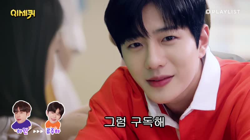 190424 Bomin @ A-TEEN 2 What if the casts change roles