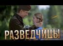 🎬 Разведчицы 2013 🔥 10 12 серии