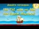 Давайте поговорим... На ТЫ или на ВЫ Как будем общаться Елена Сидорович и Николай Соколов