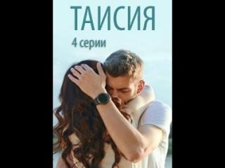 Таисия 1-4 серия (2018)
