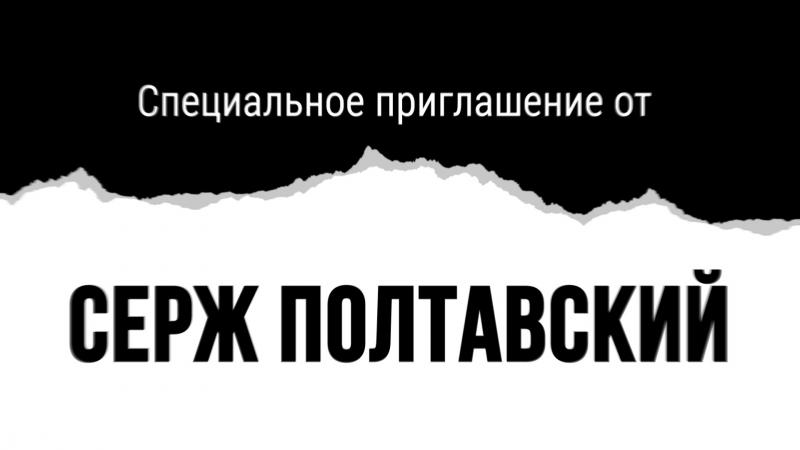 Серж Полтавский приглашает на фестиваль Ural Music Night