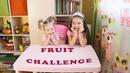 Фруктовый челлендж! Угадай фрукты! Fruit Challenge Vika and Katya guess the fruit to taste !