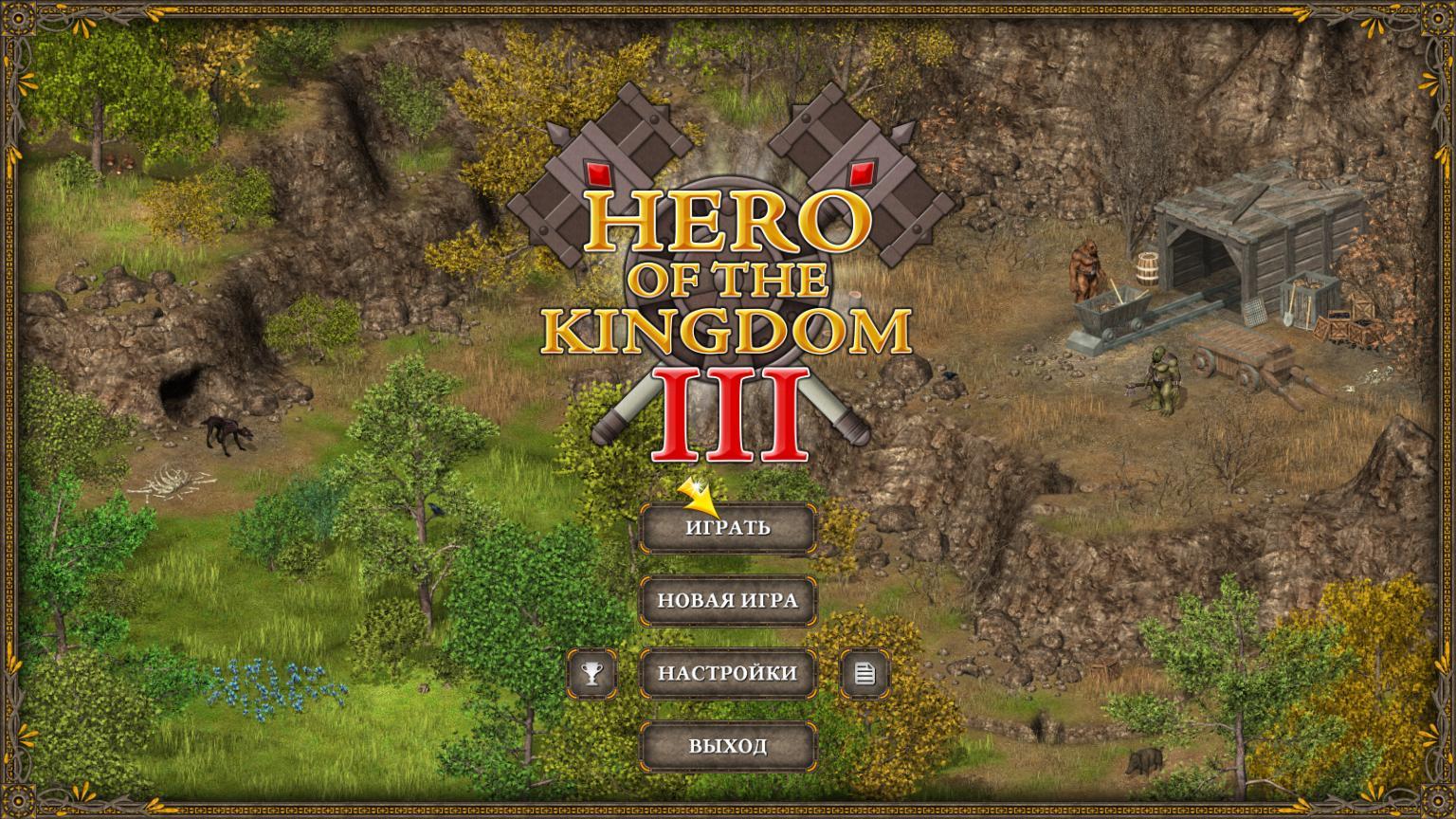 Герой королевства 3 | Hero of the Kingdom 3 Multi (Rus)