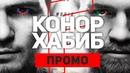 ПРОМО КОНОР МАКГРЕГОР - ХАБИБ НУРМАГОМЕДОВ UFC 229. НЕТ ПУТИ НАЗАД | Fightnews.info ghjvj rjyjh vfruhtujh - [f,b, yehvfujvtljd u