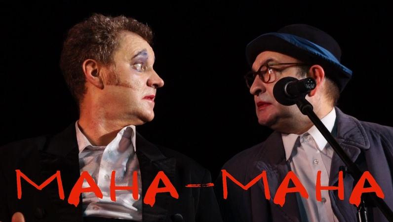 Мана-Мана - Театр Маски-шоу