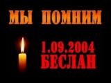 Зачем Путин приказал убить 189 детей в Беслане расстрел школы из танков и заметание следов