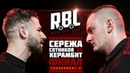 RBL СЕРЕЖА СОТНИКОВ РЭПЕР VS КЕРАМБИТ ФИНАЛ RUSSIAN BATTLE LEAGE TOURNAMENT