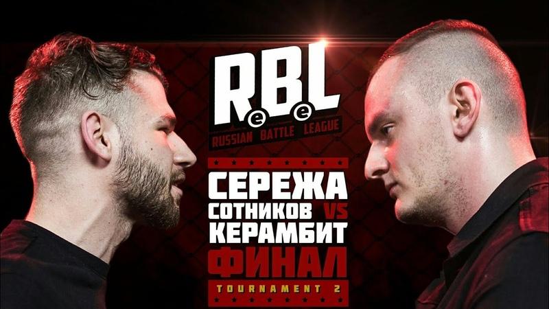 RBL: СЕРЕЖА СОТНИКОВ РЭПЕР VS КЕРАМБИТ(ФИНАЛ, RUSSIAN BATTLE LEAGE TOURNAMENT)