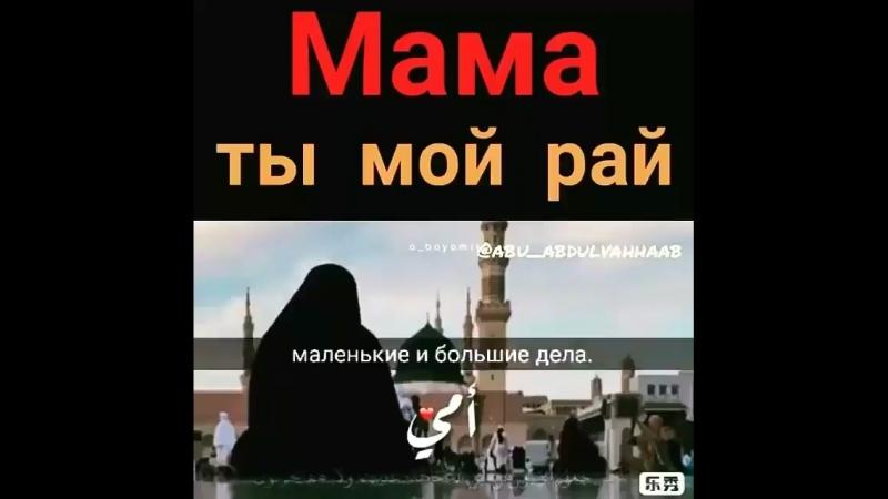 Мама это рай ❤️