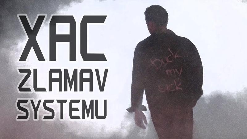 ХАС - Зламав систему [ Official video ] ПРЕМЄРА