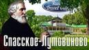 Музей-заповедник И.С. Тургенева СПАССКОЕ-ЛУТОВИНОВО летом