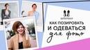 Как позировать и одеваться для фото КОНКУРС Шпильки Женский журнал