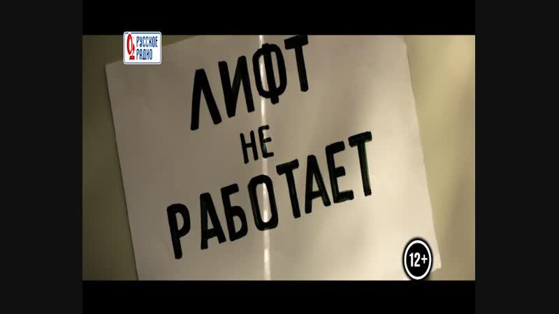 Русское Радио_Золото осени 2018_Лифт