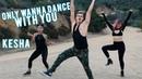 Only Wanna Dance With You - Kesha | Caleb Marshall x ZICO | Dance Workout
