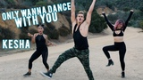 Only Wanna Dance With You - Kesha Caleb Marshall x ZICO Dance Workout