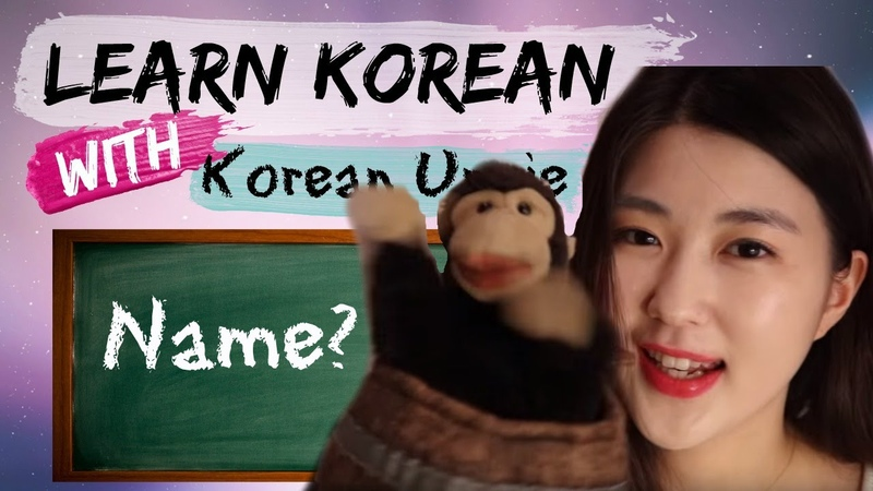 Learn how to say What's your name and My name is in Korean in 2 minutes! (Informal, formal)