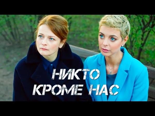 Никто кроме нас Фильм 2018 Мелодрама @ Русские сериалы
