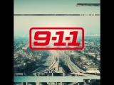 «911 служба спасения» | FOX