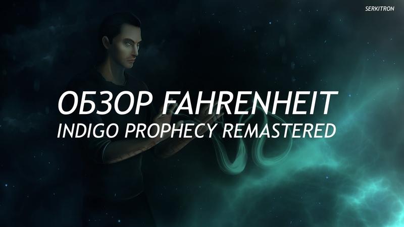 Обзор Fahrenheit Indigo Prophecy Remastered