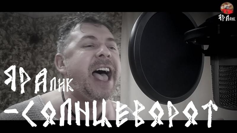 Яралик (Олег) Коловрат-Солнцеворот