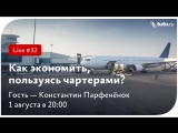 Как экономить, пользуясь чартерами?    Туту.ру Live #32
