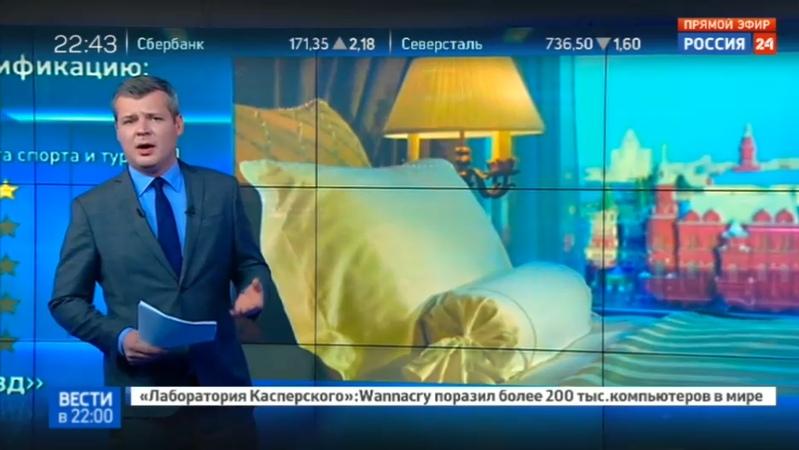 Новости на Россия 24 • Москва срывает с гостиниц звезды