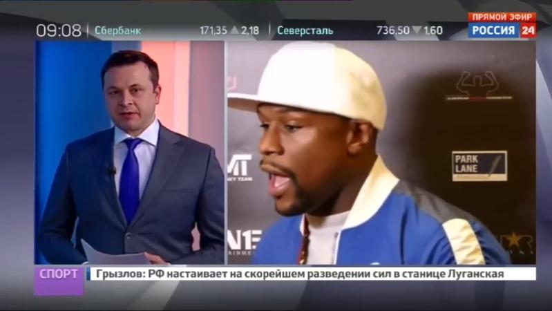 Новости на Россия 24 • Макгрегор согласовал условия боя с Мэйуэзером