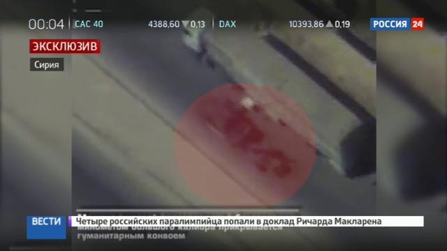 Новости на Россия 24 • В Минобороны отвергают обвинения в ударе по гумконвою в Сирии