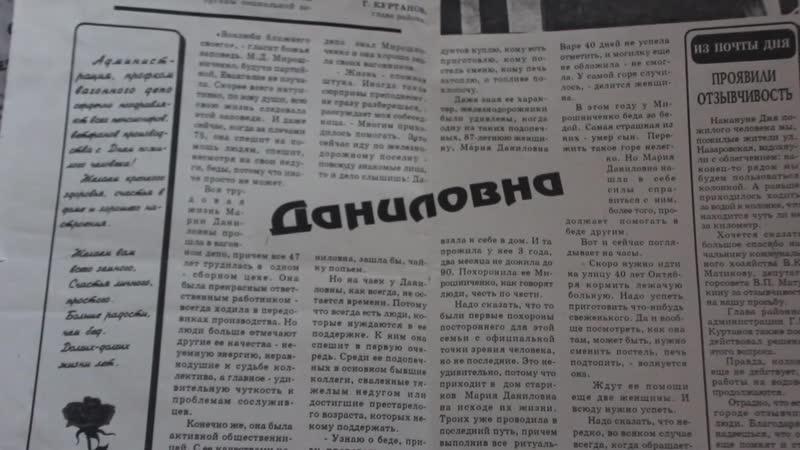 06 02 19 у Мирошниченко М Д день рождения