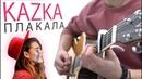 KAZKA - ПЛАКАЛА на гитаре (ТАБЫ)