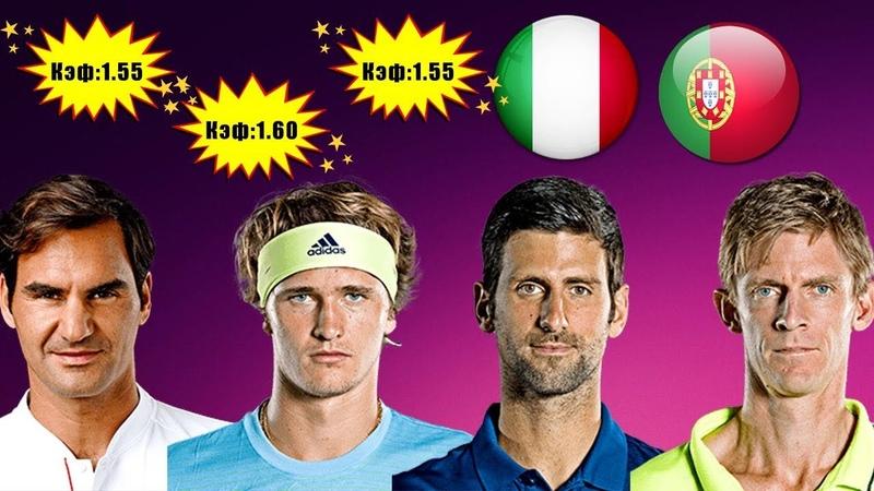 Прогноз на матч Федерер - Зверев, Италия - Португалия, Джокович - Андерсон