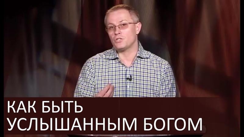Как быть услышанным Богом - Александр Шевченко